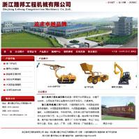 路邦机械设备 www.lubangmac.com