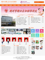 衢江区妇幼保健院 waww.qjqfby.com