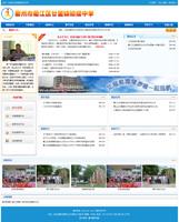 衢江区廿里初级中学 www.qjqnlcz.com