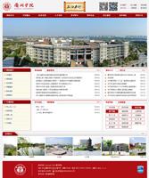 衢州学院 www.qzc.edu.cn