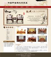 和艺轩古典家具 www.zjhyx.com.cn