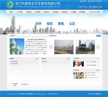 浙江科健安全卫生咨询有限公司 www.zjkejian.com